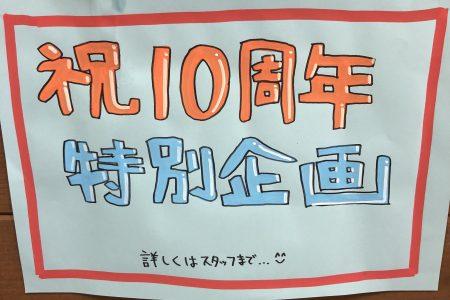 祝☆10周年記念イベント